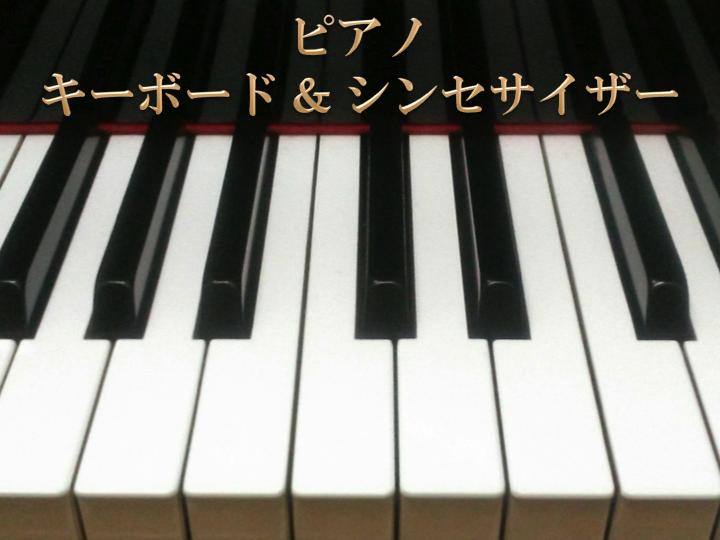 ピアノ・キーボード・シンセサイザーコース